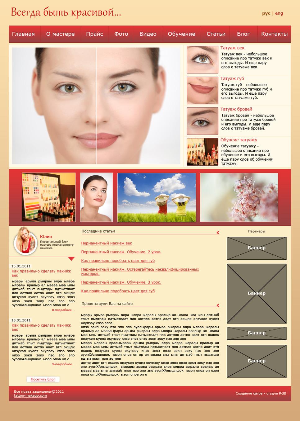Url адрес сайта http www tattoo makeup com